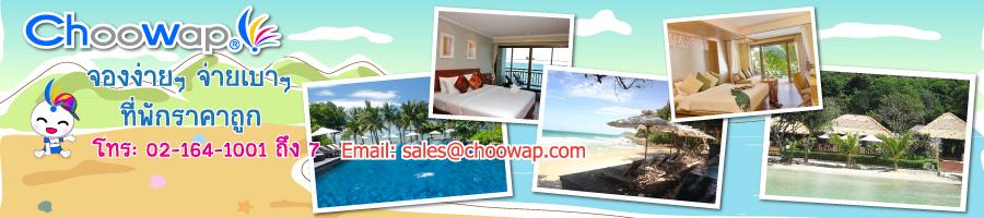 จองง่ายๆ จ่ายเบาๆ Choowap.com
